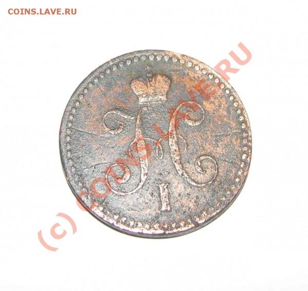 1 копейка 1840 г. - 1kop2