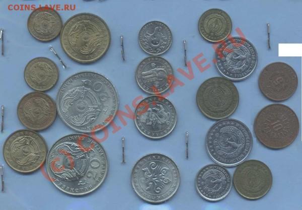 набор монеток СНГ - всяких разных - казахи, туркмены, узбеки - SNG_av