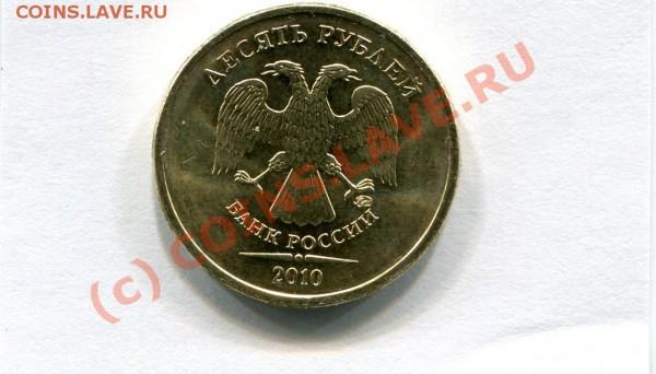 Монеты 2010 года (Открыть тему - модератору в ЛС) - 10руб.JPG