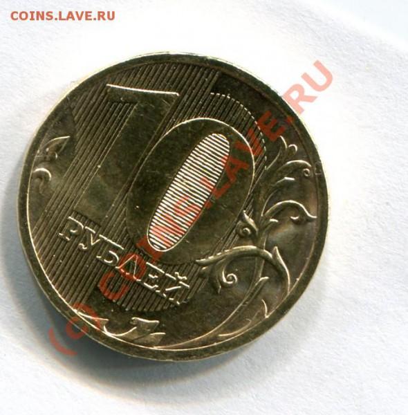 Монеты 2010 года (Открыть тему - модератору в ЛС) - 10руб..JPG