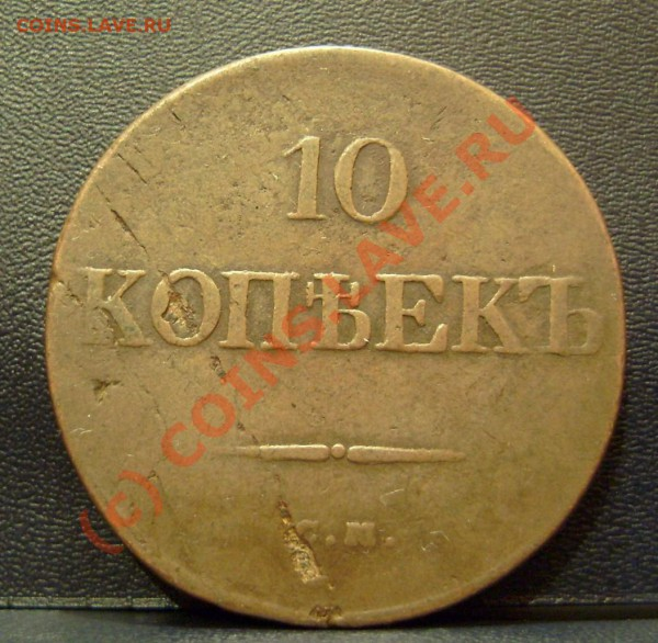 10 и 5 копеек 1834 года см. Оценка - 10 коп
