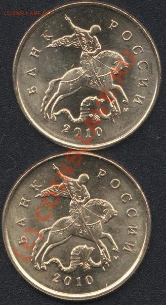 Монеты 2010 года (Открыть тему - модератору в ЛС) - 10k2010