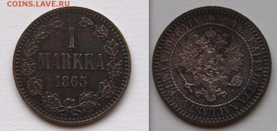 Коллекционные монеты форумчан (регионы) - 1 markka 1865