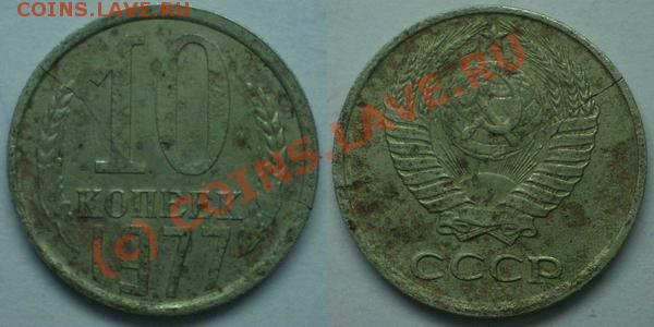 Бракованные монеты - P1010204.JPG
