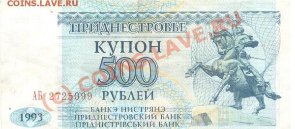 Купон Приднестровье-500р. 1993 год. - 16