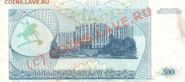 Купон Приднестровье-500р. 1993 год. - 26