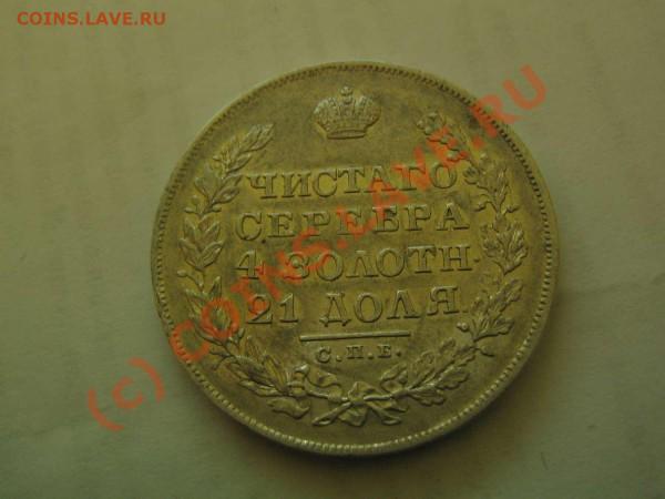 1 рубль 1829 - IMG_0708_thumb