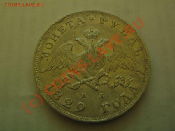 1 рубль 1829 - IMG_0691_thumb