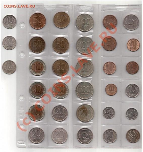 Лот монет России: 1,5,10,50,100 рублей 1991-1993 г. - статистика1 002