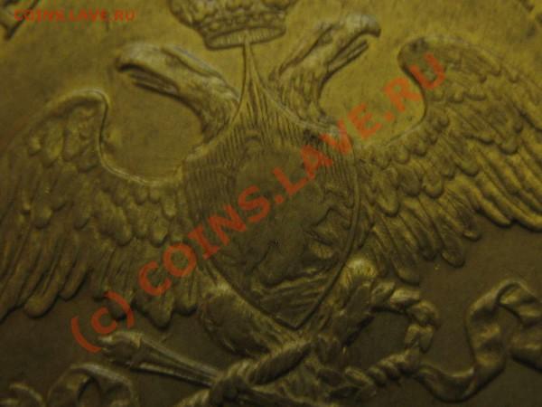 1 рубль 1829 - IMG_0720_thumb