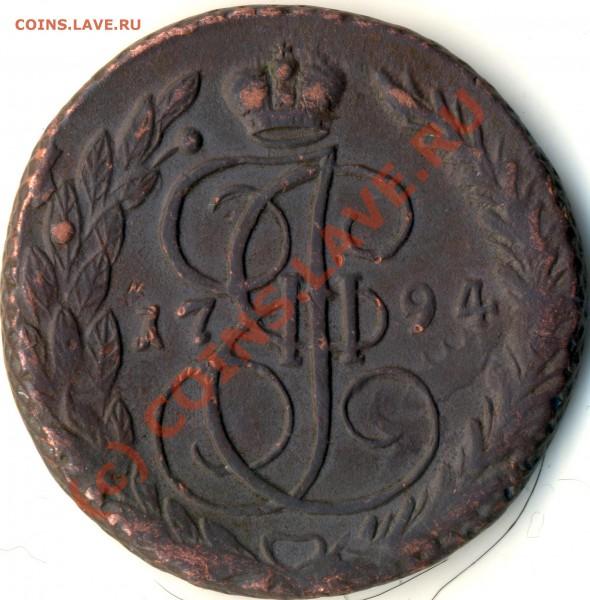 5 копеек 1794 (ЕМ) - S4