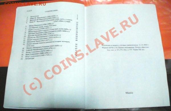 справочное пособие монет 1462-1717 - PIC_0296.JPG