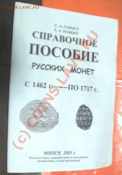 справочное пособие монет 1462-1717 - PIC_0294.JPG