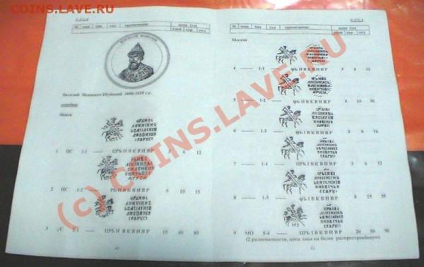 справочное пособие монет 1462-1717 - PIC_0295.JPG