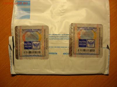 Упаковка монет для пересыла почтой. - DSCN9616.JPG