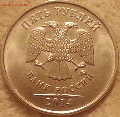 Монеты 2014 года (по делу) Открыть тему - модератору в ЛС - 5 руб. ММД 2014 1