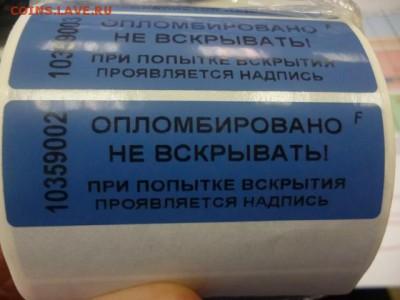 Упаковка монет для пересыла почтой. - P1060702.JPG