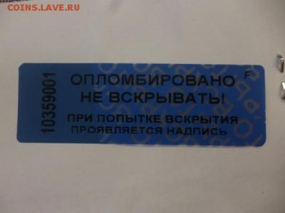 Упаковка монет для пересыла почтой. - P1060700.JPG