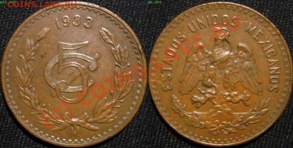 Старая Мексика. - 5 центавос 1933