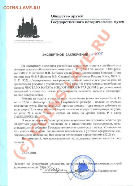 """Юбилейка"" царская... - зол 37р50коп"