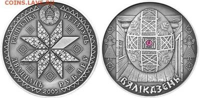 Христианство на монетах и жетонах - 20-rubley_2005_vjalikdzen_foto_o