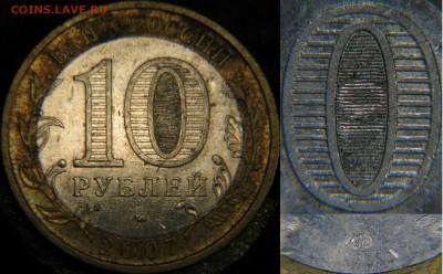 10 рублей Башкортостан, определение шт. (Учебное пособие) - обр5