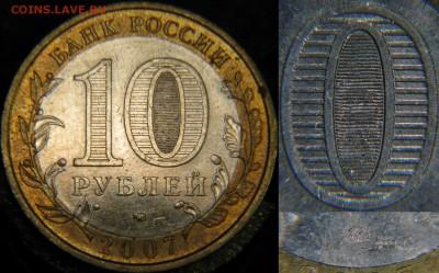 10 рублей Башкортостан, определение шт. (Учебное пособие) - обр3