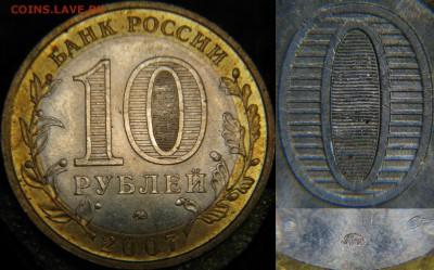 10 рублей Башкортостан, определение шт. (Учебное пособие) - обр1