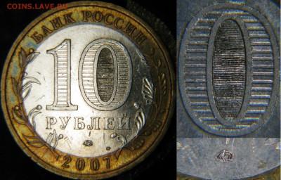 10 рублей Башкортостан, определение шт. (Учебное пособие) - обр11