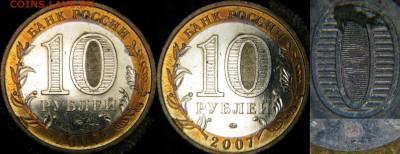 10 рублей Башкортостан, определение шт. (Учебное пособие) - обр9
