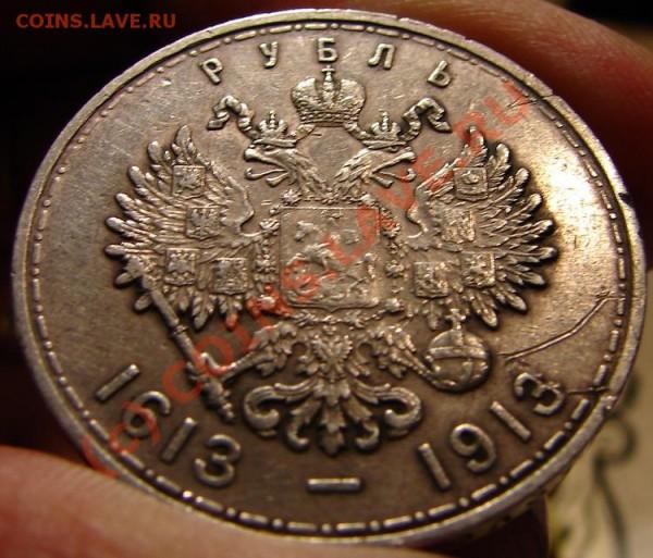 """1 рубль 1913 ВС """"З00 лет ДР"""", до 6.12.08 21-00+ - 300ДРгерб"""