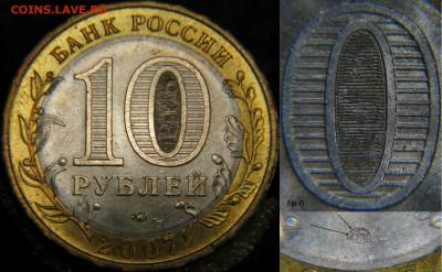 10 рублей Башкортостан, определение шт. (Учебное пособие) - обр6