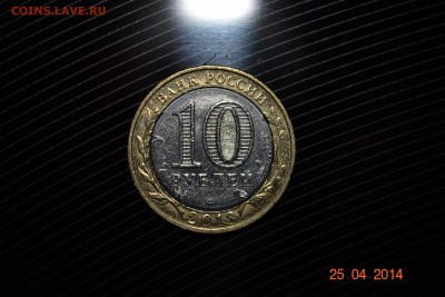 Бракованные монеты - DSC_5770.JPG