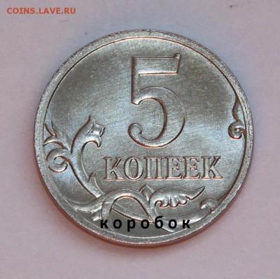 Монеты 2014 года (по делу) Открыть тему - модератору в ЛС - 5к2014м (1) - 1.JPG