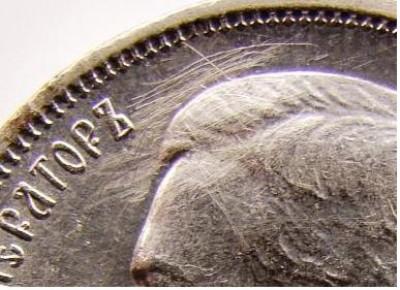 50 копеек 1912 год - не плохой сохран - 1.JPG