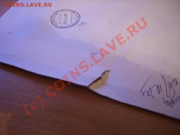 чёрный список почтовых отделений - CIMG6519.JPG