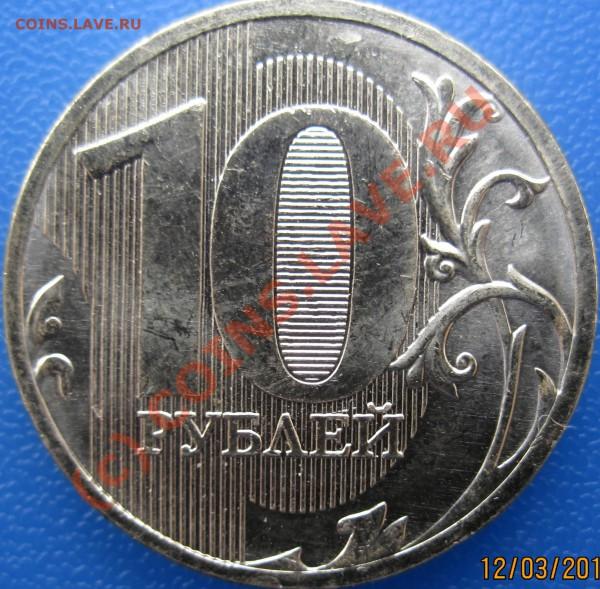 Монеты 2010 года (Открыть тему - модератору в ЛС) - IMG_0603-001