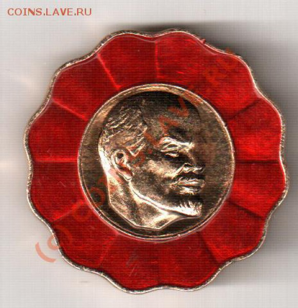 Значки с изображением Ленина - ленин