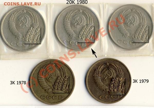 20 копеек 1980 с остями и без остей - 20k1980