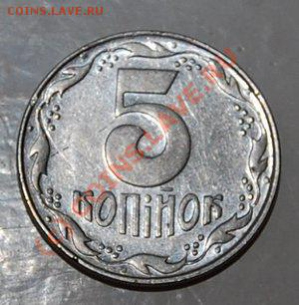 Подарю начинающему нумизмату монеты Казахстана и Украины - 5 копiйок