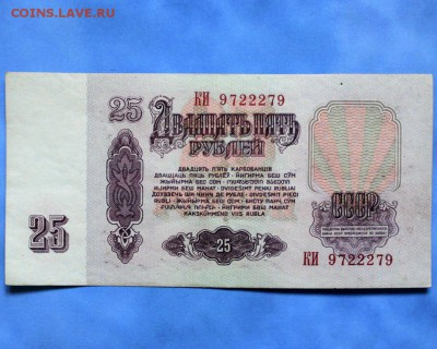 Радары,красивые и редкие номера! - 25 рублей 1961 года, КИ 9722279
