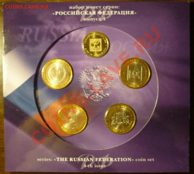 монеты царской России, Юбилейка СССР, РФ, наборы и др... - 4