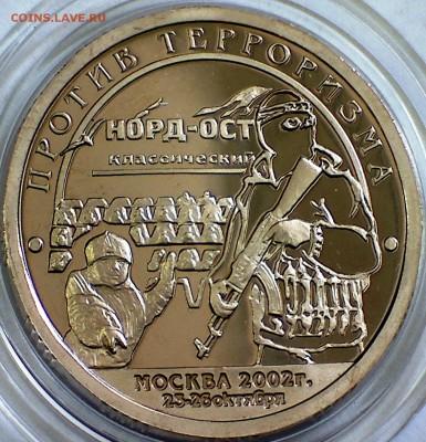 Изображение автомата Калашникова на бонах, монетах, жетонах - Норд-Ост