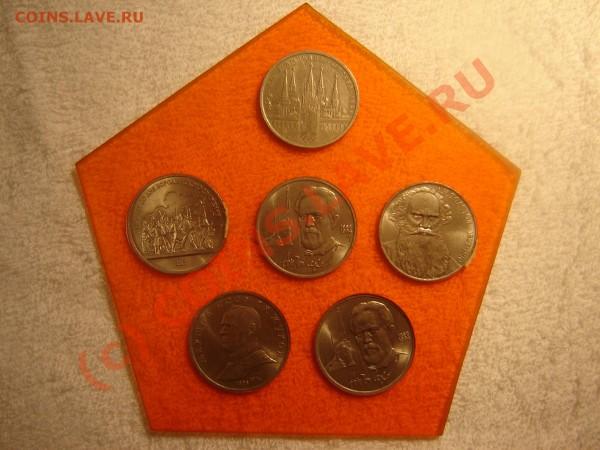 Юбилейные монеты СССР. 47 штук. по темам - 5.JPG