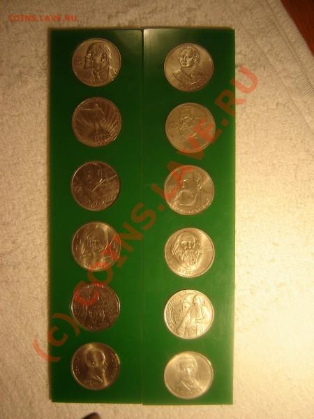 Юбилейные монеты СССР. 47 штук. по темам - 6.JPG