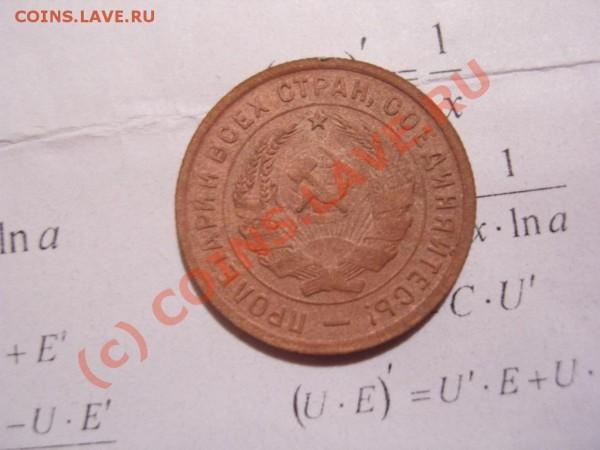 20 копеек 1932 год - SN153795.JPG