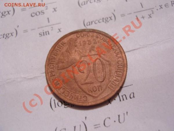20 копеек 1932 год - SN153830.JPG