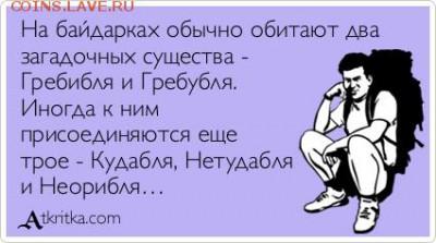 юмор - atkritka_1341943242_874