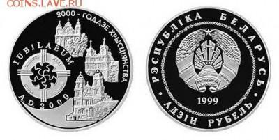 Христианство на монетах и жетонах - БелК.JPG