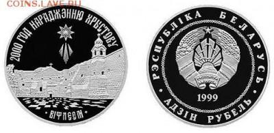 Христианство на монетах и жетонах - БелП.JPG